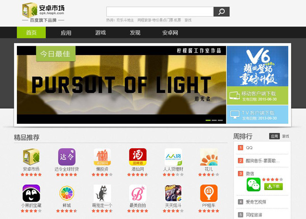 Top 10 Android App Stores In China China Org Cn