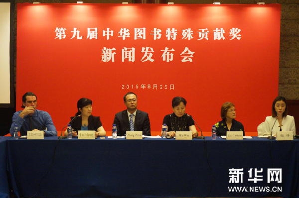 A press conference for the 9th Special Book Award of China was held in Beijing on Tuesday. [Photo/Xinhua]