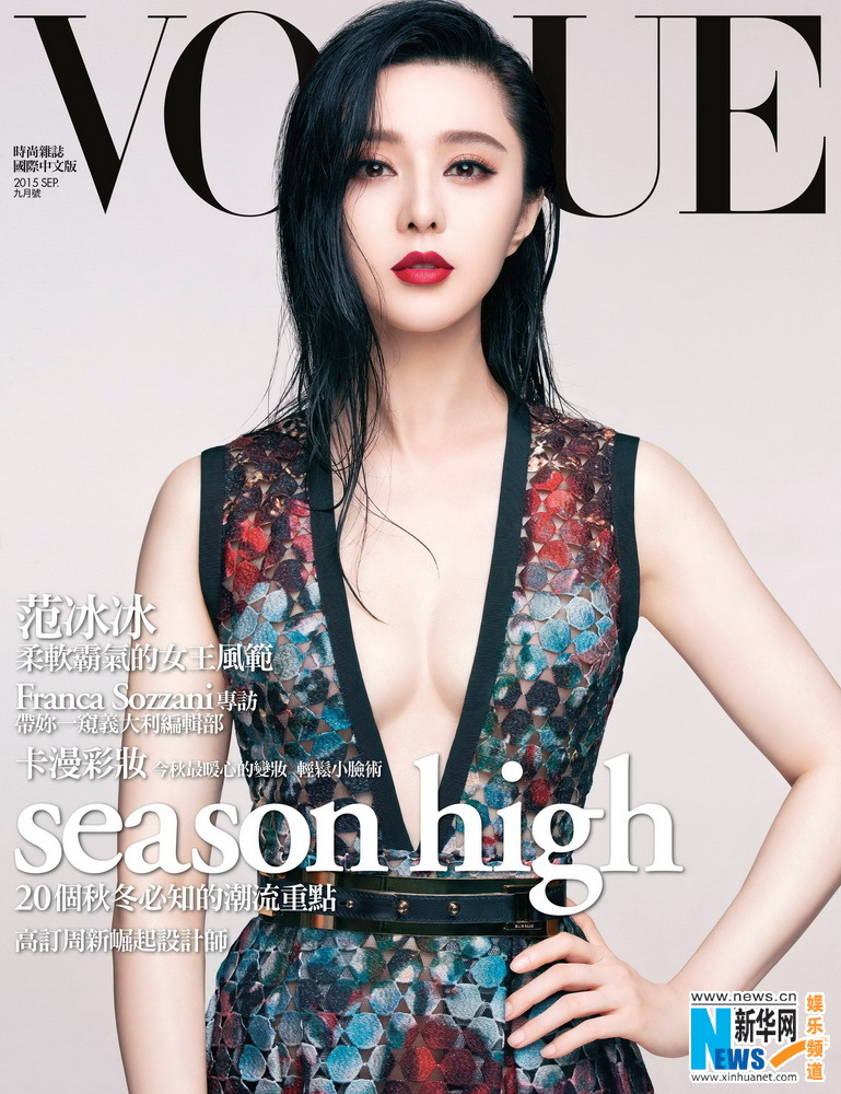 fan bingbing poses for fashion magazine china org cn