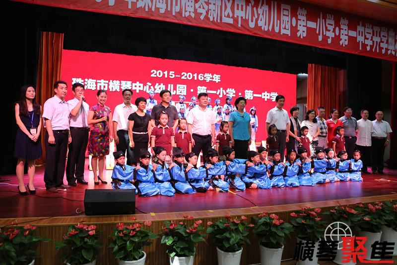 Hengqin kindergarten, primary school and middle school hold