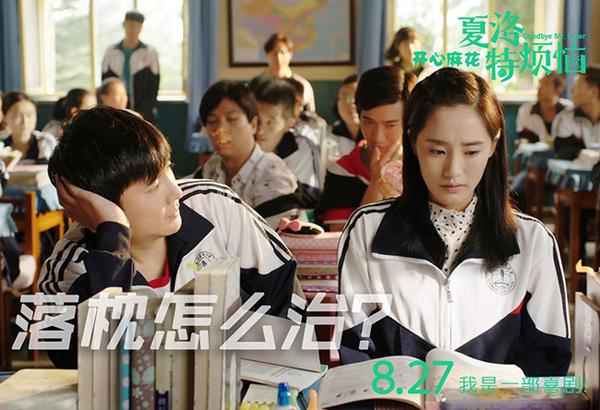Mr Loser Wins Big At The Chinese Box Office China Org Cn
