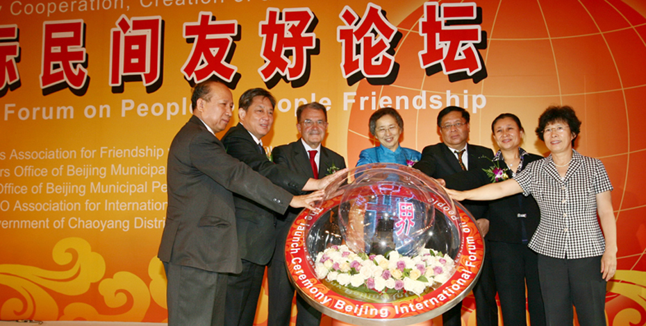 Opening Ceremony of 2011 Beijing International Forum on People to People