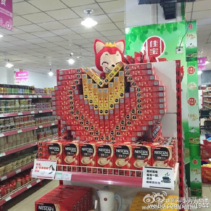 近日,陕西师范大学的超市举行了一场货品陈列大赛,参赛的超市阿姨们纷