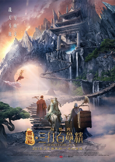 The Monkey King 2, one of the 'Top 10 Chinese-language films to look out for in 2016' by China.org.cn.