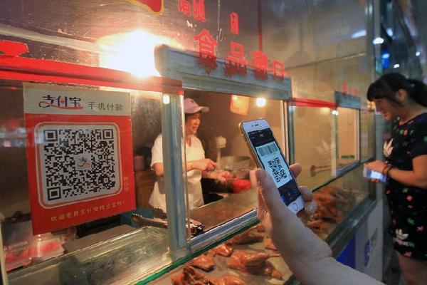Traders Insurance Policy >> China central bank details rules on online payment - China.org.cn