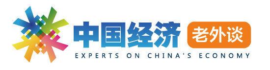 中国经济老外谈(7):中国的供给侧改革