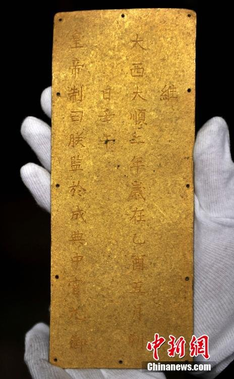 Treasure Trove Of Ancient Insurgent General Discovered China Org Cn