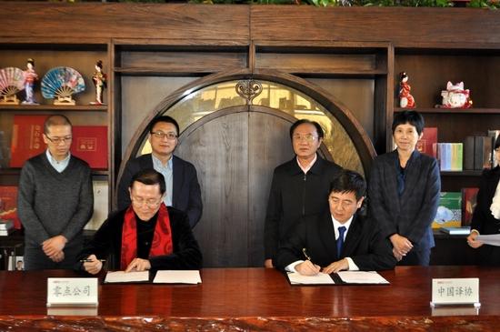 姜永刚(右)与冯晞(左)分别代表中国译协与零点公司签约