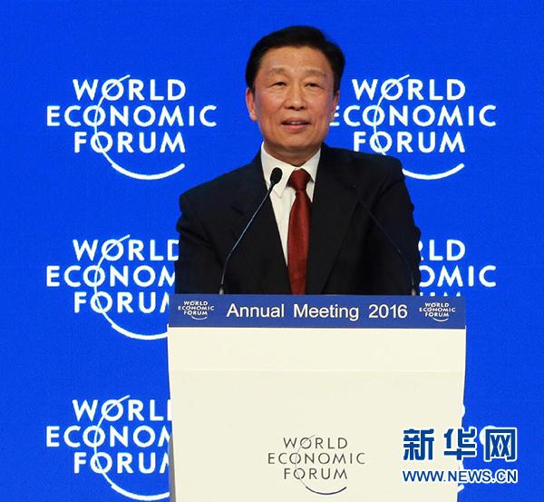 1月21日,在瑞士达沃斯,中国国家副主席李源潮在会议上致辞。[新华社]