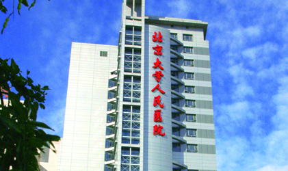 Peking University People's Hospital, one of the 'Top10 hospitals in terms of overall medical service' by China.org.cn.
