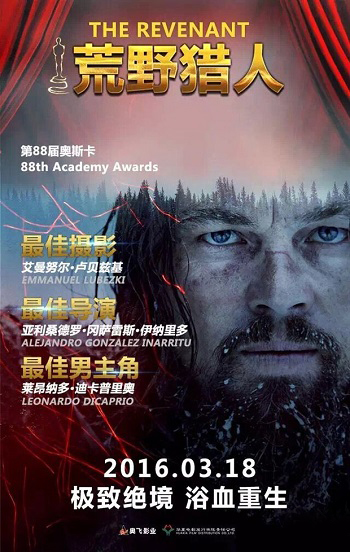 Oscar winning films to release in China - China org cn