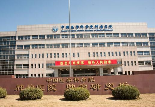 Cancer Hospital Chinese Academy of Medical Sciences, one of the 'Top 3 hospitals for chest surgery in Beijing' by China.org.cn.