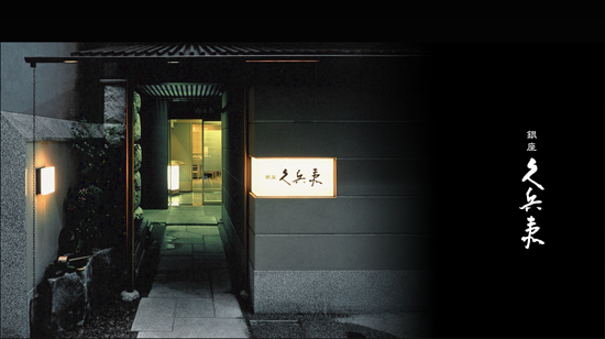 Kyubey, one of the top 10 outstanding restaurants in the world' by China.org.cn.