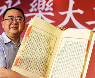 High quality copy of Yongle Encyclopedia released in Taipei