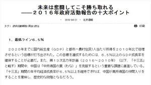 党政文件简写本:2016年政府工作报告(摘要)日文版