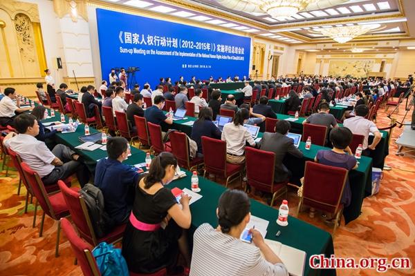6月14日,《国家人权行动计划(2012-2015年)》实施评估总结会议在北京人民大会堂举行。 [中国网 郑亮 摄]