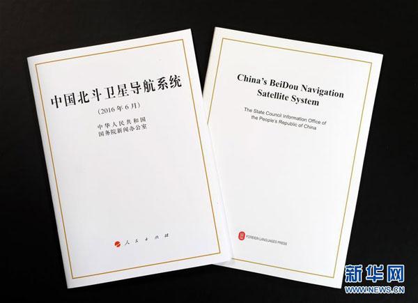 6月16日,国务院新闻办公室发表了《中国北斗卫星导航系统》白皮书。[新华网]