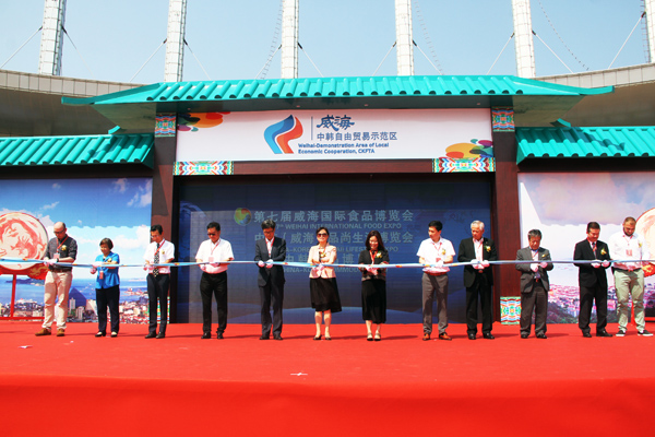 The 7th Weihai International Food Expo opens - China org cn