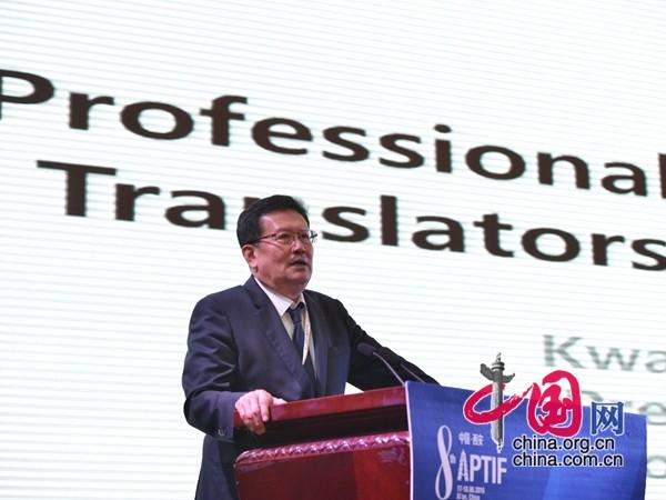 韩国口笔译协会会长、韩国外国语大学口笔译研究中心主任 郭重哲(Kwak Joong-Chol)发言