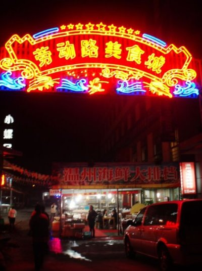 Shaoxing, one of the 'Top 10 Chinese cities for foodies' by China.org.cn