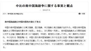 白皮书简写本:中菲南海有关争议的事实与观点(日文版)