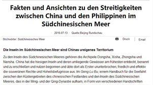 白皮书简写本:中菲南海有关争议的事实与观点(德文版)