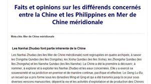 白皮书简写本:中菲南海有关争议的事实与观点(法文版)