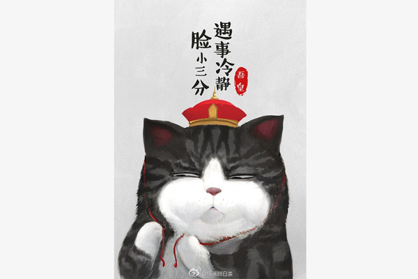 A Very Chinese Cartoon Cat And His Human Creator China Org Cn