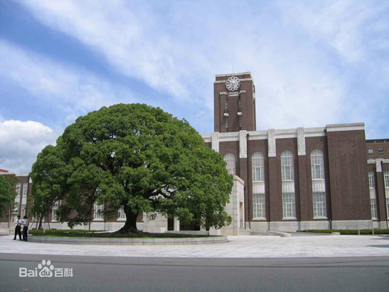 Kyoto University, one of the 'top 10 most innovative universities in Asia' by China.org.cn.