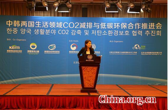 Director Choi Min Ji from the South Korean Ministry of Environment addresses the conference to promote carbon emissions reduction in people's daily lives in Beijing, Sept. 10, 2016. [China.org.cn]