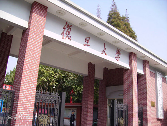 Fudan University, one of the 'top 10 universities in Asia in 2016' by China.org.cn.