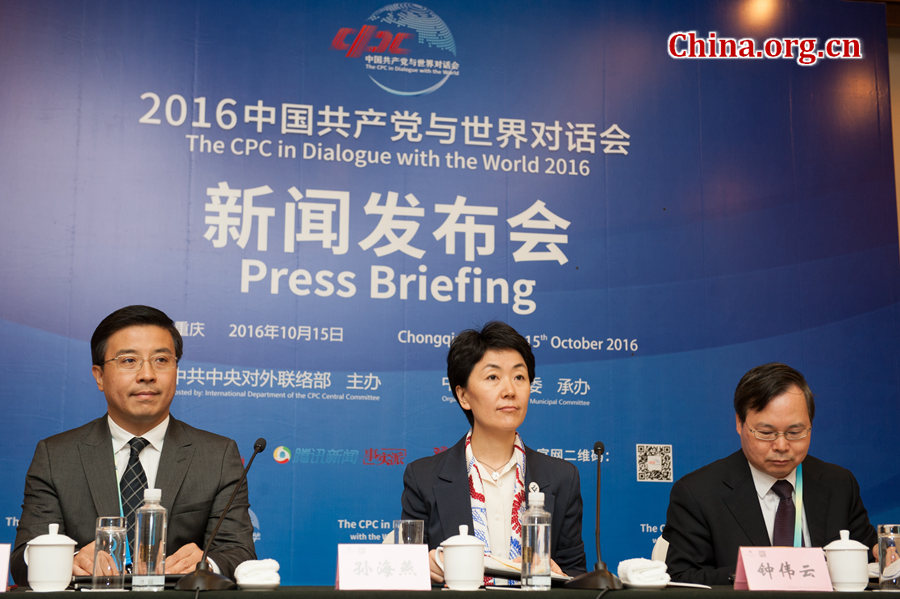 A press briefing for the CPC in Dialogue with the World 2016 is held upon the conclusion of the forum on the afternoon of Oct. 15, 2016 in Chongqing Municipality, southwest China. [Photo by Chen Boyuan / China.org.cn]