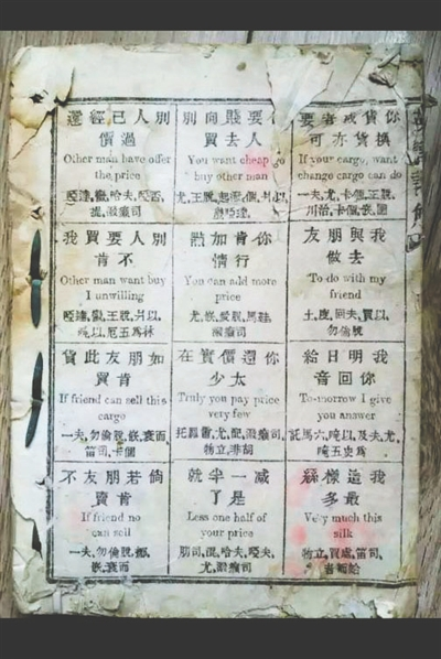 A page shows how the content was presented in an English textbook from the Qing Dynasty. [Photo/Chengdu Economic Daily]