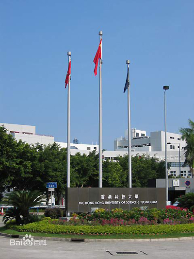 Hong Kong University of Science and Technology, one of the 'top 10 universities in China by US News' by China.org.cn.
