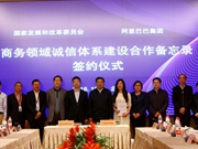 NDRC, Alibaba to build credit system for SMEs