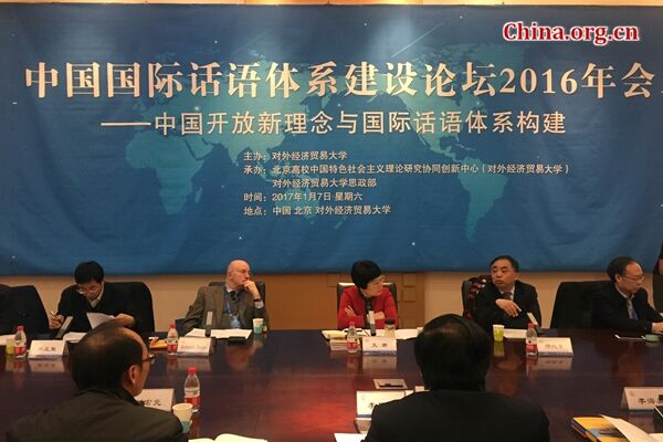 The 2016 Annual Meeting on the Construction of China's International Discourse System is held in Beijing on Jan. 7, 2017. [Photo by Guo Yiming/China.org.cn]