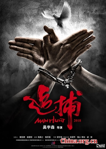 The poster of John Woo's 'Manhunt' [Photo/China.org.cn]