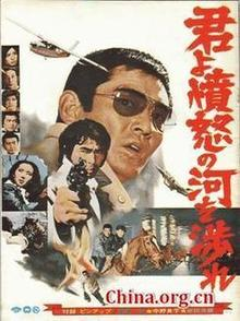 A Japanese poster of Junya Sato's 'Manhunt,' originally released in 1976 in Japan, imported to China in 1978. [Photo/China.org.cn]