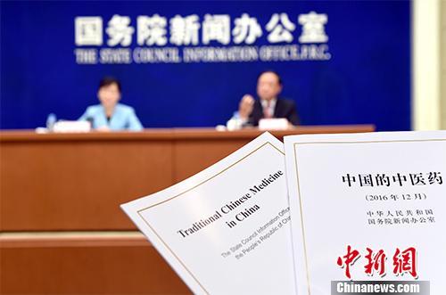 2016年12月6日,国务院新闻办公室发表《中国的中医药》白皮书。 [中国新闻网]