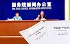 《中国的中医药》白皮书(全文) White Paper: Traditional Chinese Medicine in China