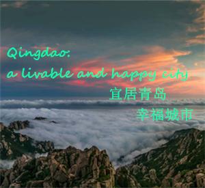 Qingdao: a livable and happy city