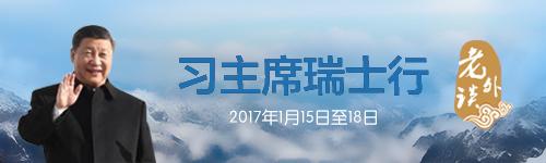 【老外谈】哥伦比亚学者:习近平将在达沃斯展现中国潜力
