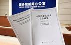 《中国的亚太安全合作政策》白皮书