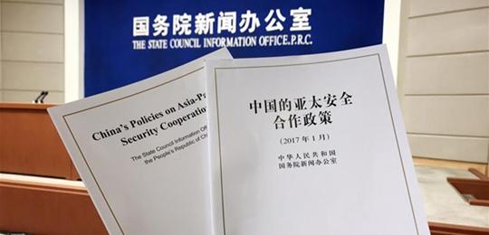 【中英双语对照】《中国的亚太安全合作政策》白皮书