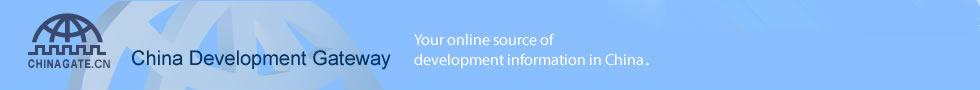 China Development Gateway