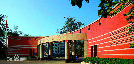 Nankai University, one of the 'top 10 institutions in China' by China.org.cn.
