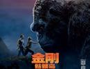 """《金刚:骷髅岛》主创特辑发布 抖森""""撩""""你去看IMAX"""