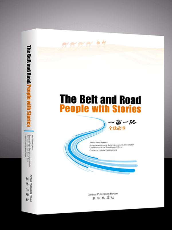 A book on the real life stories of the people along the Belt and Road routes, the first of its kind, was recently published in seven different languages ahead of an international forum to mark the great initiative later this month. (Xinhua)