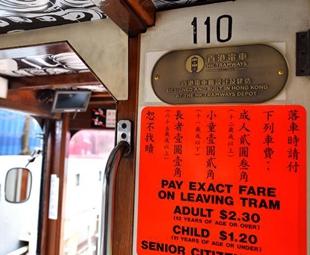 Hong Kong iconic tramways unveils new logo