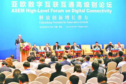 Forum on Asia-Europe digital connectivity opens in Qingdao _